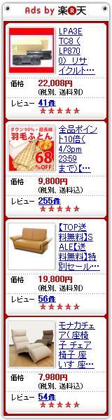 Ads_by_rakuten