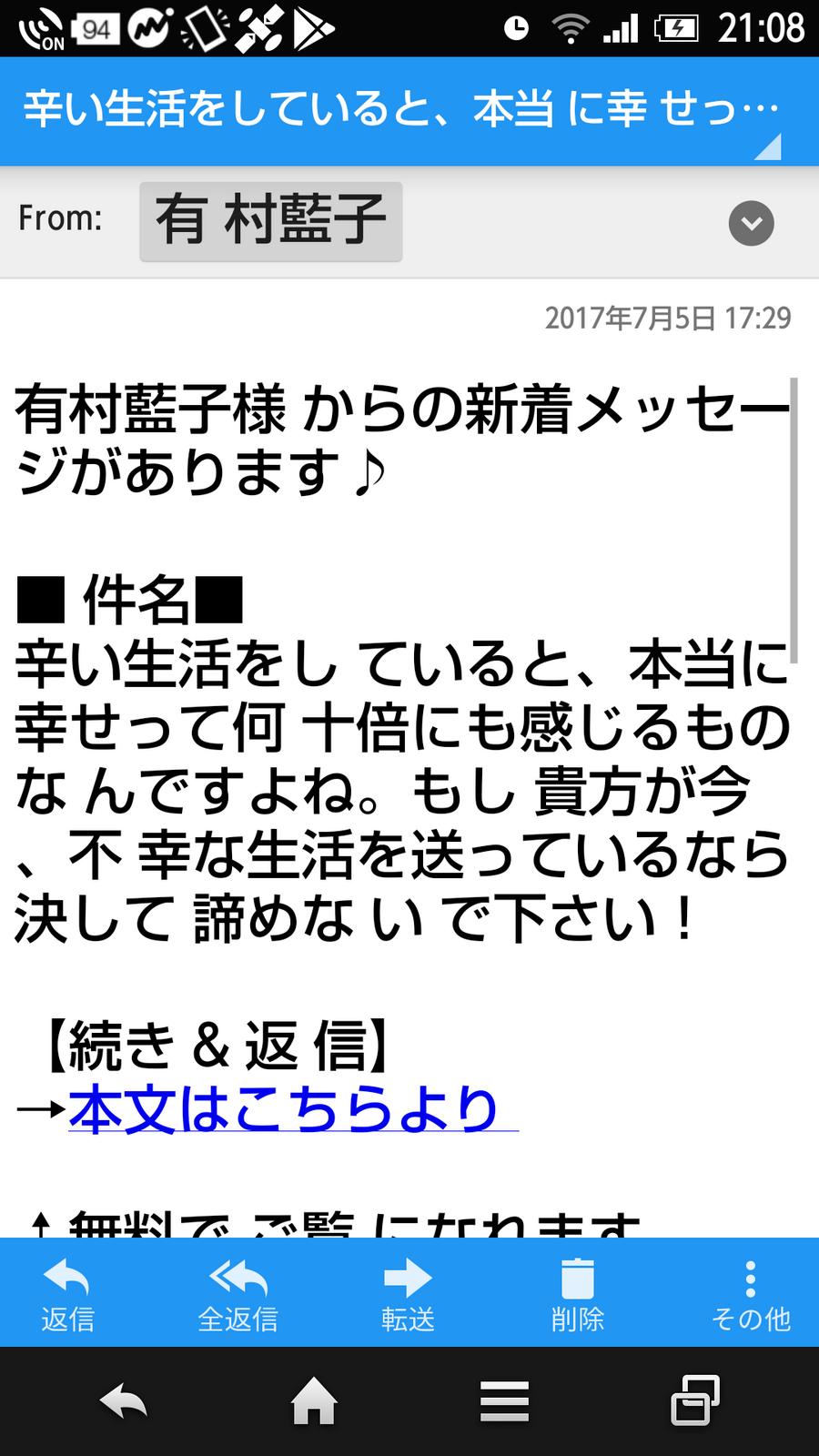 Screenshot_201707052108121