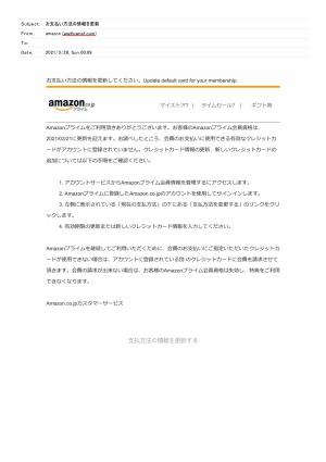 Meiwaku_mail_amazon