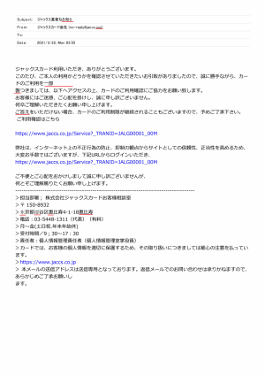Meiwaku_mail_jaccs