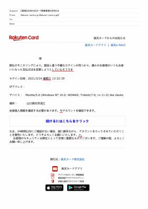 Meiwaku_mail_rakuten